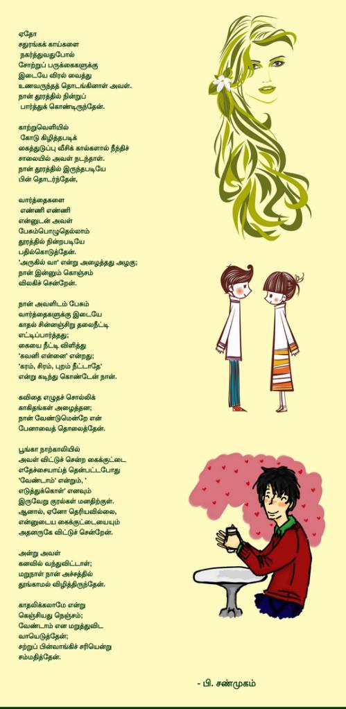 கவிதை எழுத வைத்த காதல்! - கவிதை Love-permission
