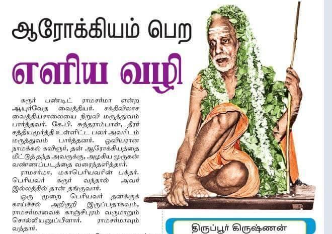 ஆரோக்கியம் பெற எளிய வழி Vishnu-sahasra-nama.jpg1_