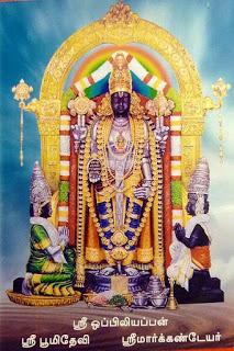 ஒப்பிலியப்பன் திருக்கோவில், 108 திவ்ய தேசங்களில் 13-வது திவ்ய தேசமாகும். IMG-20180328-WA0075