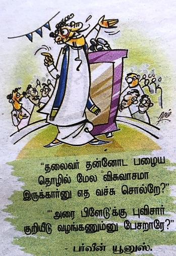 அரை பிளேடுக்கு புவிசார் குறியீடு வழங்கணும்…!! Img_0843