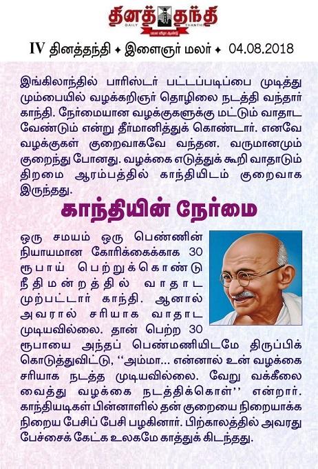 சாதனையாளர்கள் வாழ்வில்... Daily-thanthi-ilaignar-malar-04.08.18-page-2