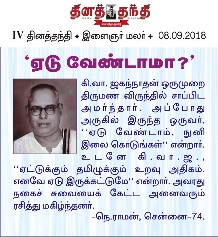 சாதனையாளர்கள் வாழ்வில்... Daily-thanthi-ilaignar-malar-08.09.18-page-2