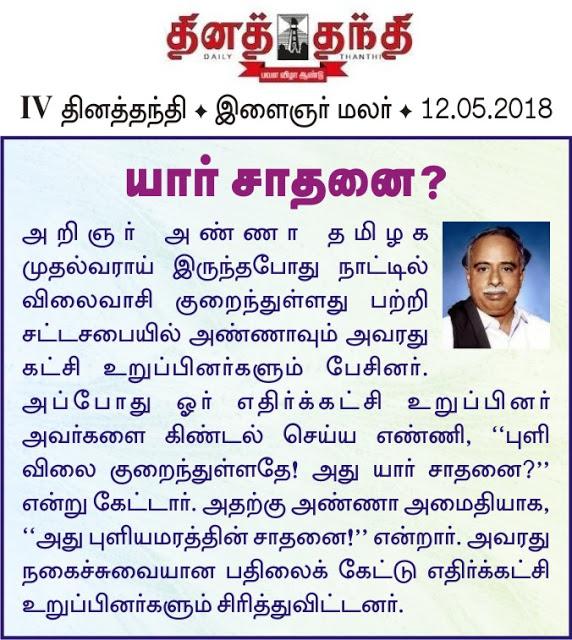 சாதனையாளர்கள் வாழ்வில்... Daily-thanthi-ilaignar-malar-12.05.18-page-2