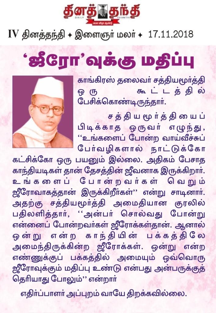 சாதனையாளர்கள் வாழ்வில்... Daily-thanthi-ilaignar-malar-17.11.18-page-2