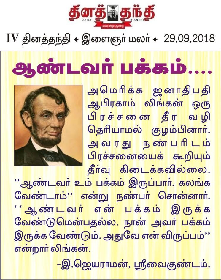 சாதனையாளர்கள் வாழ்வில்... Daily-thanthi-ilaignar-malar-29.09.18-page-4