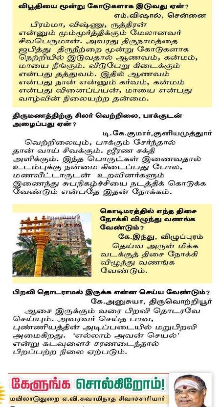 ஆன்மீகம்- கேளுங்க,சொல்கிறோம் Ebook_2820190705152038493321-1