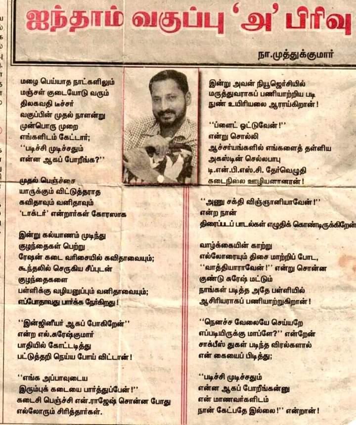 ஐந்தாம் வகுப்பு 'அ' பி ரிவு – கவிதை Na-muthukumar_career