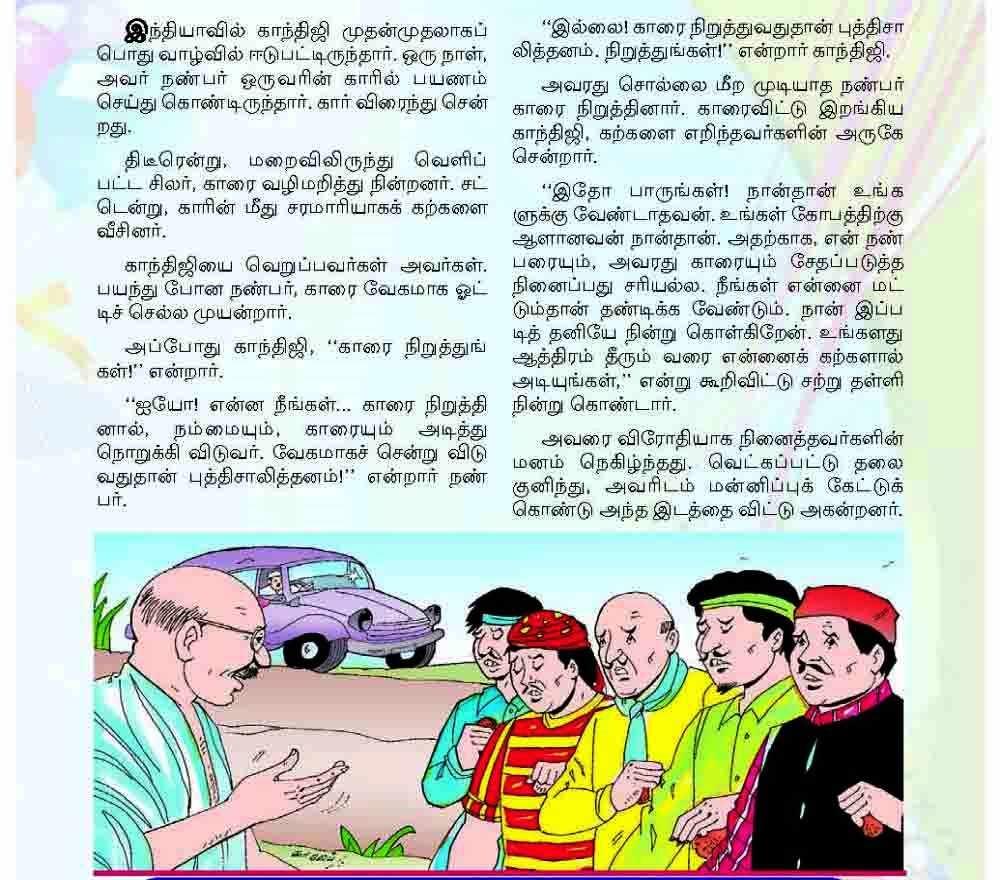 காந்திஜி வாழ்வில்… Ebook_162958000000