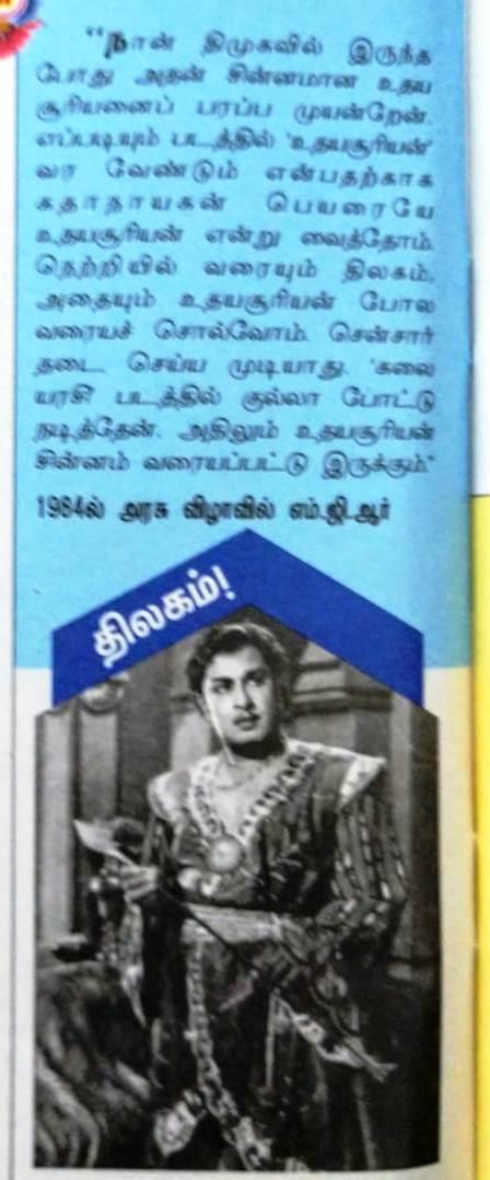 அரசு விழாவில் எம்.ஜி.ஆர் சொன்னது Img-20190521-wa0037