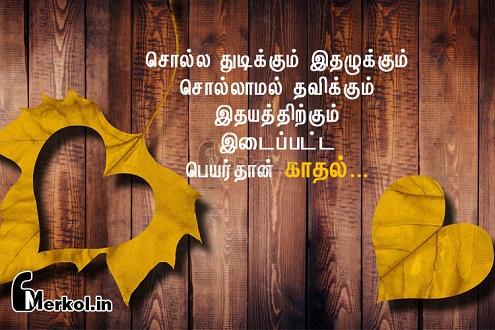 தேவையான இடத்தில் முற்றுப்புள்ளி கட்டாயம் வேண்டும்.. Kathal-ullam-kavithai-colla-tutikkum