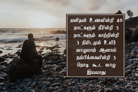 தேவையான இடத்தில் முற்றுப்புள்ளி கட்டாயம் வேண்டும்.. Tamil-kavithai-thannambikkai-kavithai-manithan-unavinri