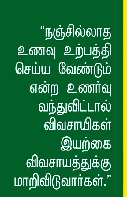 """""""விவசாயம் என்பது வியாபாரம் அல்ல… வாழ்க்கை முறை!"""" – நம்மாழ்வார் Vikatan_2019-05_c06eb153-50d6-42e6-b540-c67847bafef5_213185"""