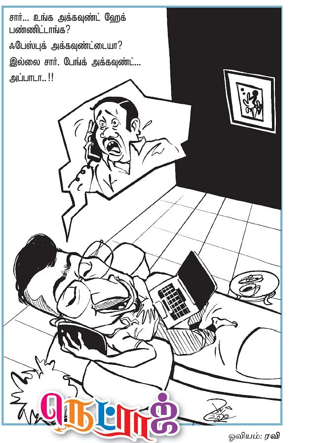 லாக் டவுன் கதைகள் Vikatan_2020-05_eb080c12-235c-48dc-950e-4243e43c5e6a_box_joke_80