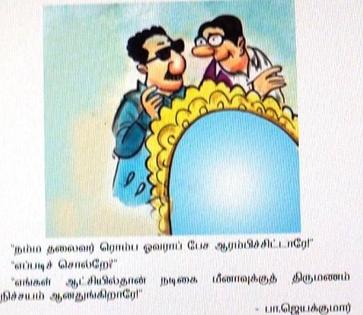 தலைவர் ரொம்ப ஓவராப் பேசறார்..! C14014ba-74dc-4a75-b101-6dcb833828eb