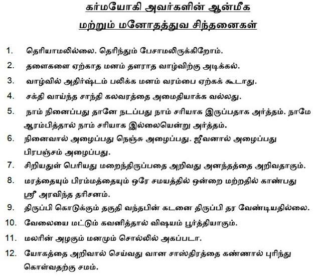 கர்மயோகி அவர்களின் ஆன்மீக சிந்தனைகள் Cb26a-nov-aanmeekasinthanai