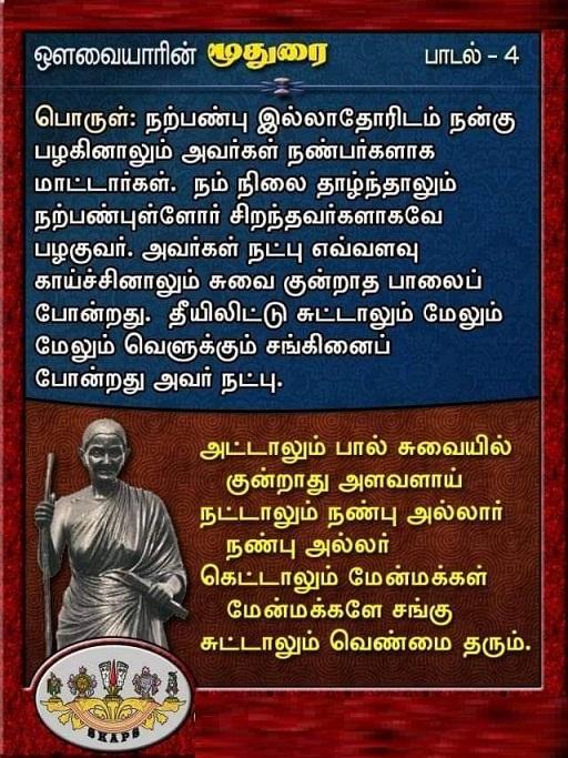 வாழ்க்கை என்று வருகிறபோது தத்துவம் செல்லாக் காசாகும்!.. 2c97b145-1147-4233-907d-79767d42b0db
