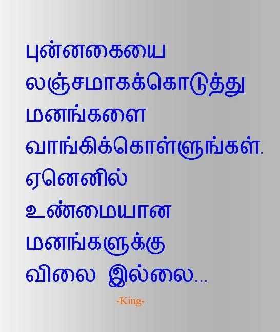 ஒவ்வொரு ப்ரண்டும் தேவ மச்சான் Image-2