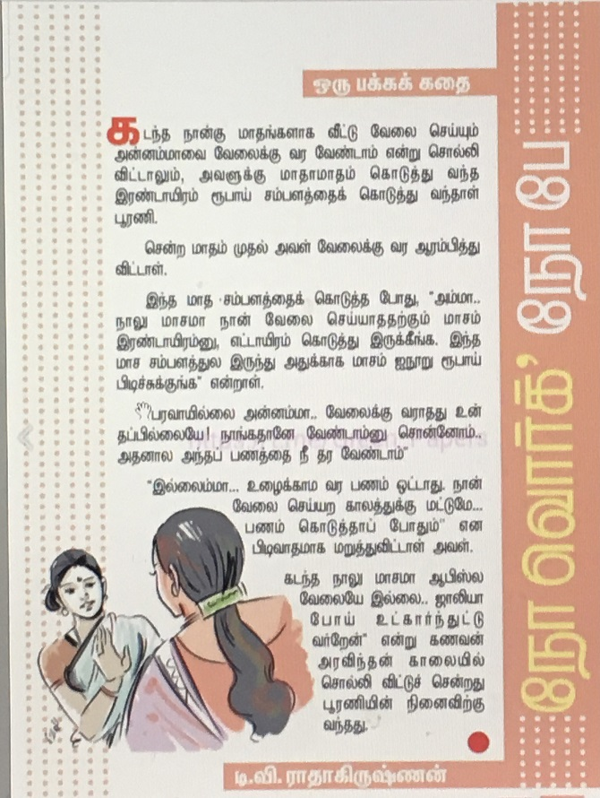 நோ வொர்க் நோ பே..! Img_e1519
