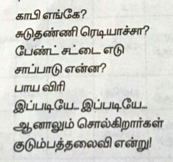 குடும்பத் தலைவி..! -கவிஞர் ஞானபாரதி K-1