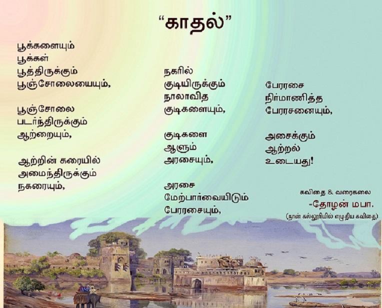 காதல் – கவிதை Kavithai