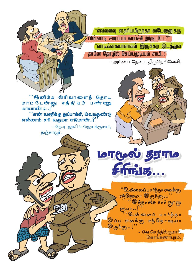 மாமூல் தராம சிரிங்க! 50