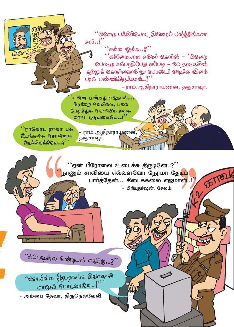 பக்கிரி போடறான் பிளேடு 51