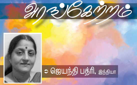 அரங்கேற்றம் (கவிதை) -ஜெயந்தி பத்ரி Jayanthi-1