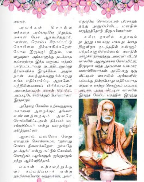 அம்மன் கோயில் அற்புதம் Periava-1-1