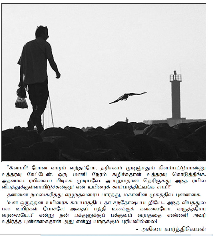 பக்தா…பக்தா…(ஒரு நிமிடக் கதை) Short-story
