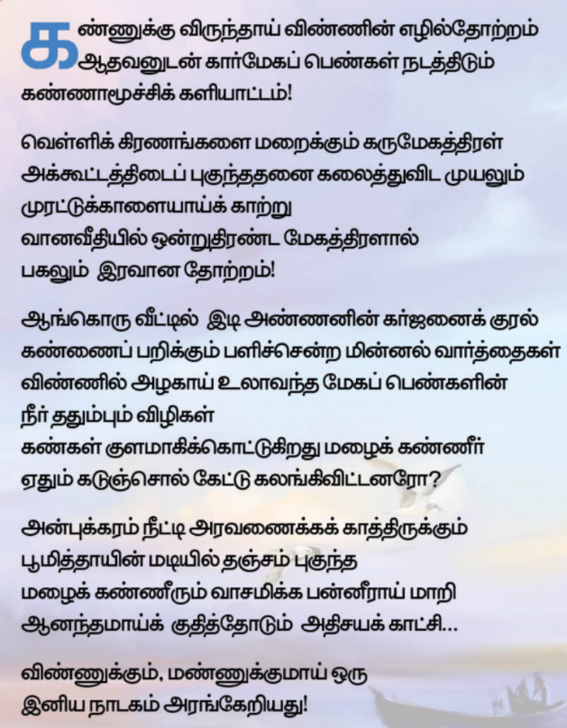 அரங்கேற்றம் (கவிதை) -ஜெயந்தி பத்ரி Uma