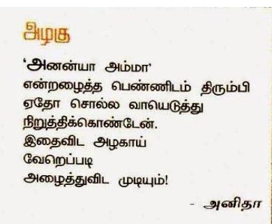 அழகு – கவிதை Image-350
