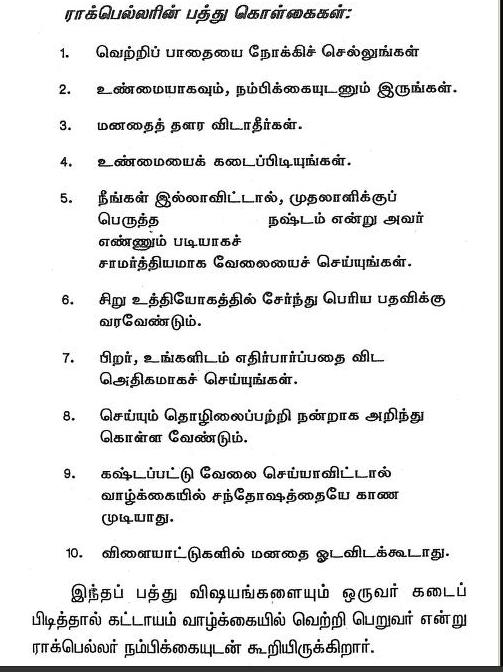 ராக்பெல்லரின் பத்து கொள்கைகள் Image-372