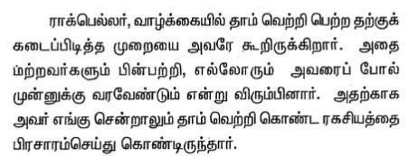 ராக்பெல்லரின் பத்து கொள்கைகள் Image-373