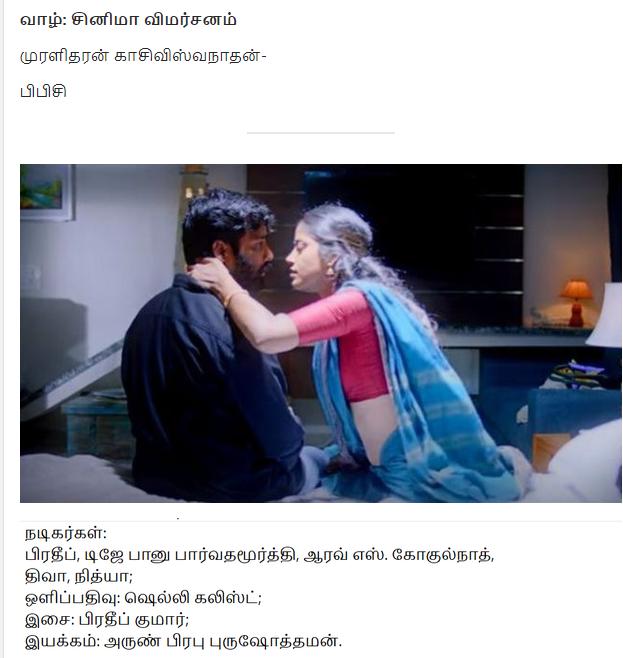 வாழ்: சினிமா விமரிசனம் Image-363