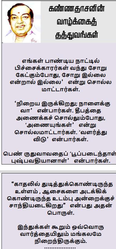 மங்கல மரபு- கண்ணதாசனின் வாழ்க்கைத் தத்துவங்கள் Image-434