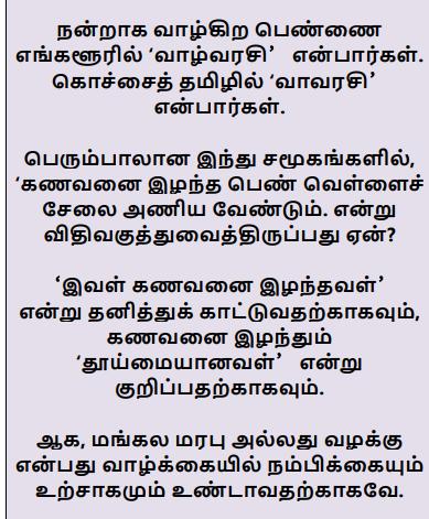 மங்கல மரபு- கண்ணதாசனின் வாழ்க்கைத் தத்துவங்கள் Image-435
