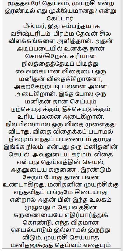 தெய்வம் முயற்சி என்ற இரண்டில் எது முக்கியமானது… Image-442