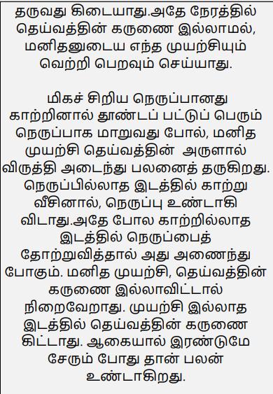 தெய்வம் முயற்சி என்ற இரண்டில் எது முக்கியமானது… Image-443