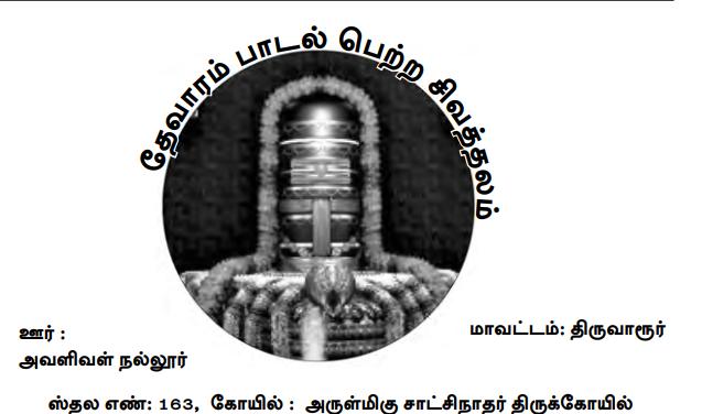 அருள்மிகு சாட்சிநாதர் திருக்கோயில் Image-456