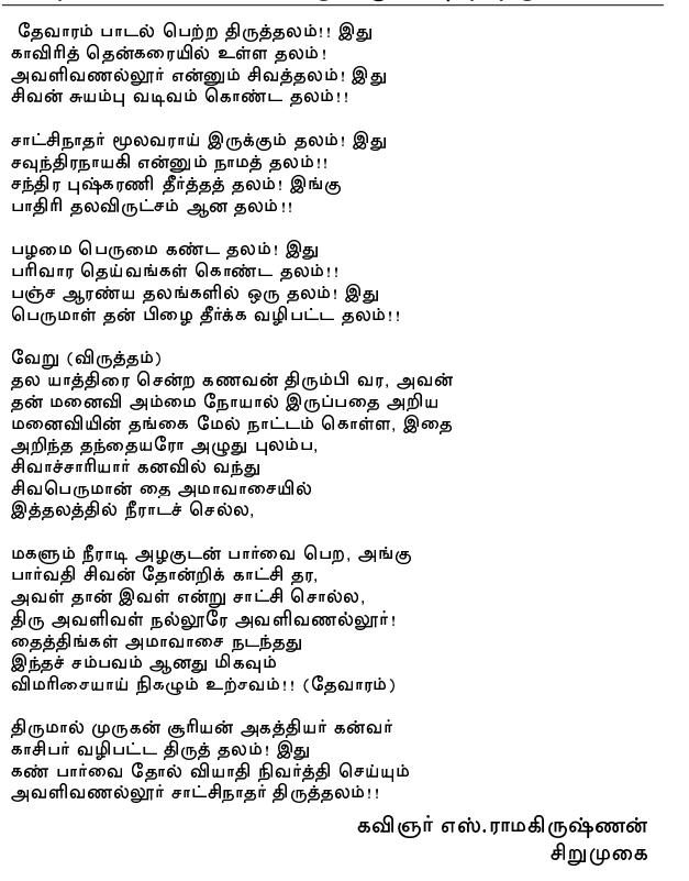 அருள்மிகு சாட்சிநாதர் திருக்கோயில் Image-457