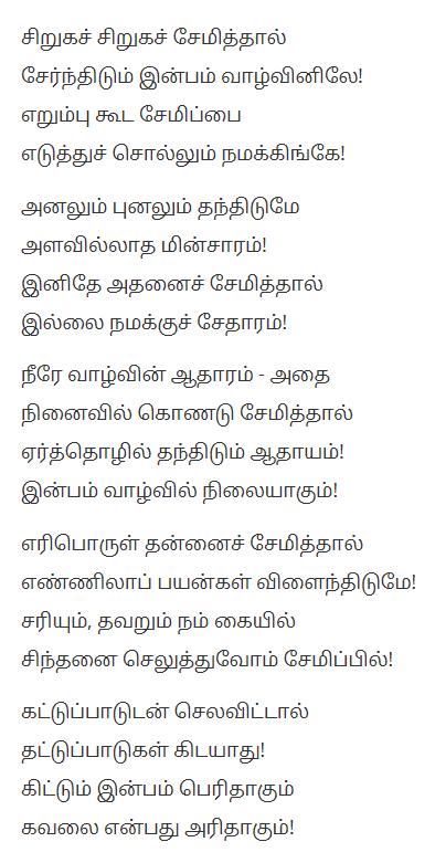 சேமிப்பு – சிறுவர் பாடல் Image-458