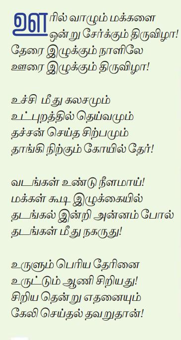 தேர் - சிறுவர் பாடல் Image-14