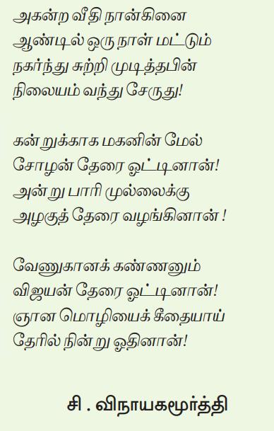 தேர் - சிறுவர் பாடல் Image-15