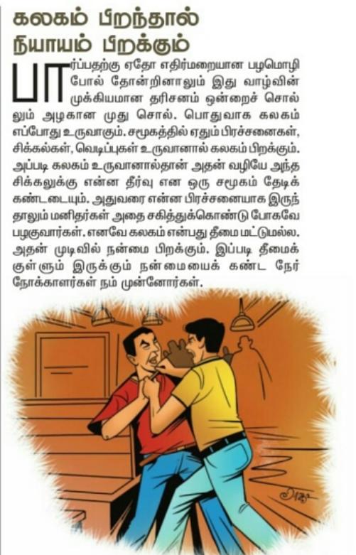 பழமொழி விளக்கம் Image-253