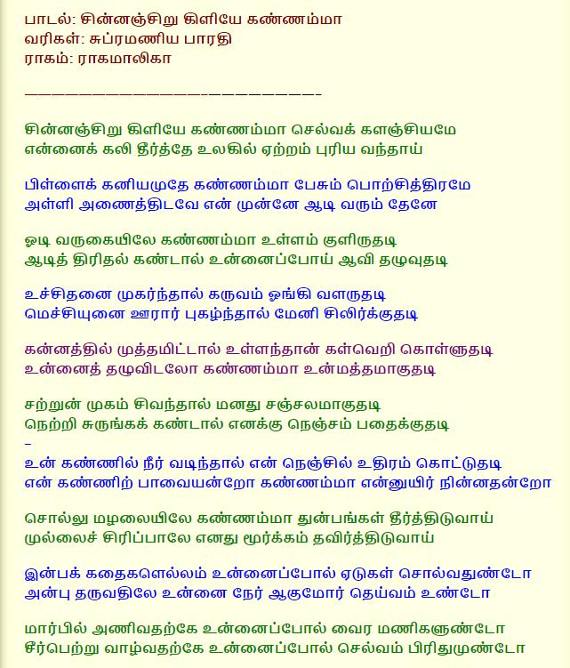 சின்னஞ்சிறு கிளியே கண்ணம்மா Image-44