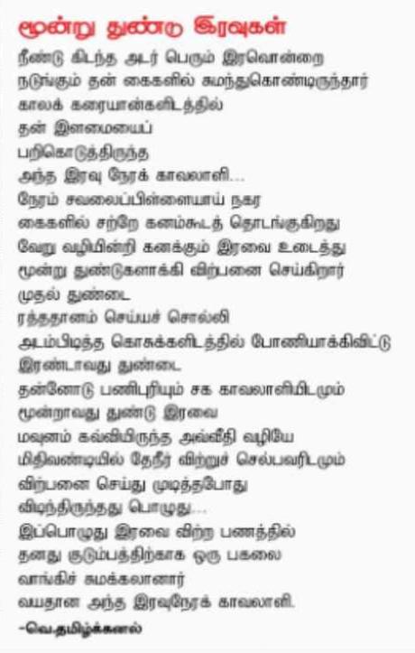 ரசித்த கவிதைகள் - காமதேனு இதழ் Image-634