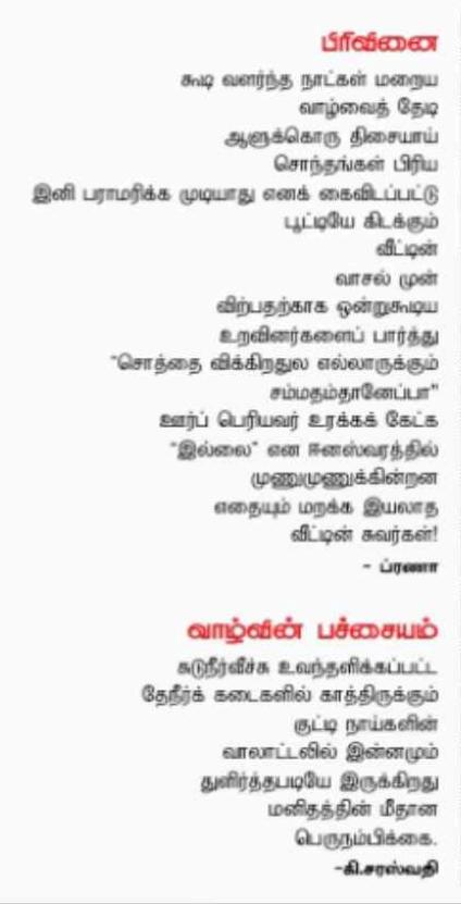 ரசித்த கவிதைகள் - காமதேனு இதழ் Image-635