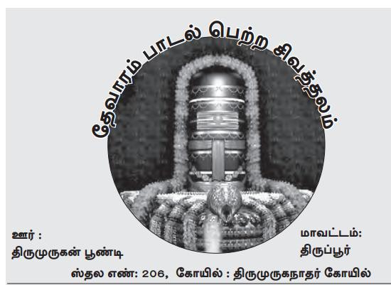 திருமுருகநாதர் கோயில் Image-385