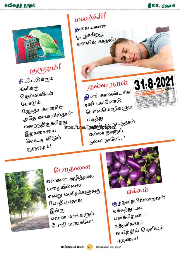 கவிதைத் தூறல் Image-393