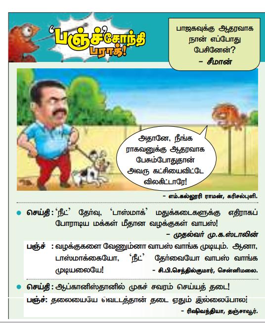 நாட்டு நடப்பு - கார்ட்டூன் - Page 9 Image-488